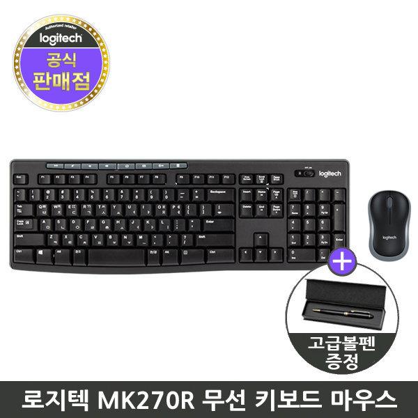 로지텍 코리아 MK270R 무선 키보드마우스세트