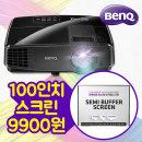 벤큐/MX507 3200안시 100인치 스크린 9900원 행사 /A