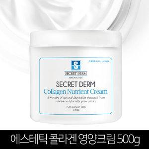 시크릿덤 콜라겐 영양크림 탄력 에스테틱 수분크림