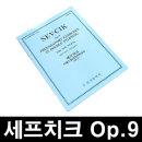 세프치크 바이올린 Op.9/더블스톱의준비연습곡/교본