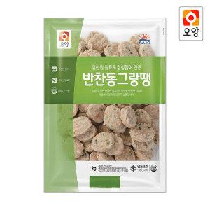 사조오양 반찬 동그랑땡 1kg/떡갈비/부침개/술안주/전