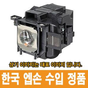 엡손 EB-1975W 정품램프 한국엡손 순정품 ELPLP77