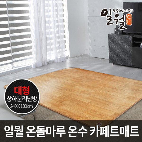 일월 일품 프리미엄 카페트 온수매트(2019년형)대형/240x183cm 거실용 일월매트 거실매트 온수카페트