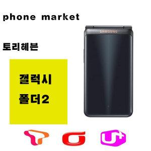 갤럭시폴더2 미사용가개통새제품 효도폰 G160N