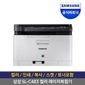 SL-C483 컬러레이저복합기 (토너포함) 인증점 / 신제품