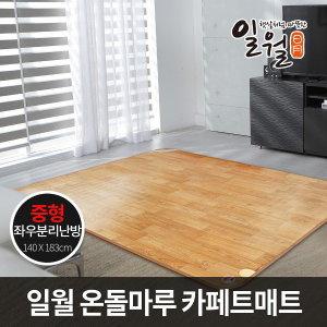 2019년형 일월 온돌마루 카페트매트 중형/140x183cm
