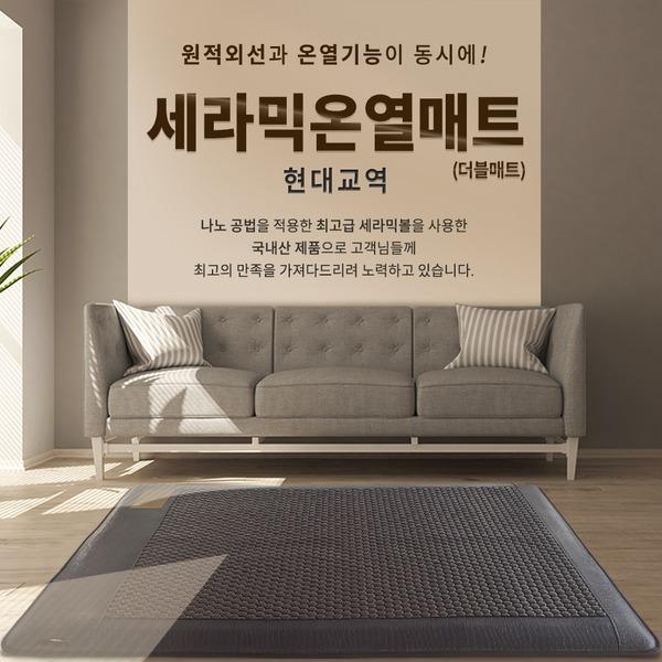 세라믹매트/원적외선/고급온열매트(145x200cm)더블-