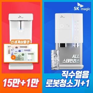 SK매직 정수기렌탈 + 15만 / 얼음 올인원+ 상품권 UP