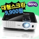 벤큐/MX602 /3500안시/7500시간/프로젝터/설치전문/ABC