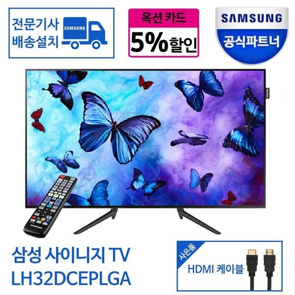 공식파트너 81cm 삼성 스마트 LEDTV LH32DCEPLGA 티비