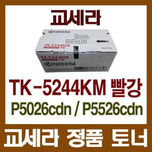교세라 정품토너 TK-5244KM/빨강/P5026cdn/P5526cdn/P