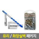 유리천공비트3P+나사앙카SET 유리/화장실벽