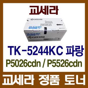 교세라 정품토너 TK-5244KC/파랑/P5026cdn/P5526cdn/P
