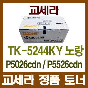 교세라 정품토너 TK-5244KY/노랑/P5026cdn/P5526cdn/P