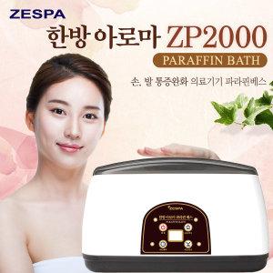 제스파 한방 아로마 파라핀 베스(한방왁스4개)ZP2000