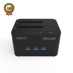 NEXT 963DCU3H USB3.0클론도킹+USB3.0x3포트/하드복제