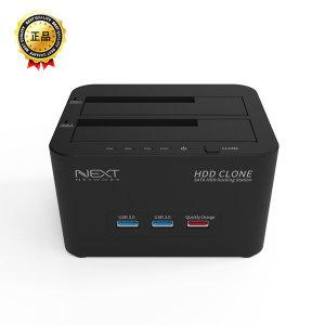 NEXT 964DCU3C USB3.0 2베이 클론도킹+USB3.0/퀵차지
