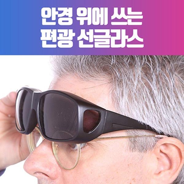 안경위에 바로 쓰는 선글라스