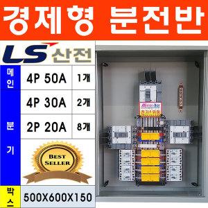 LS07/분전반/분전반용/누전차단기/배전반/LS산전/철함