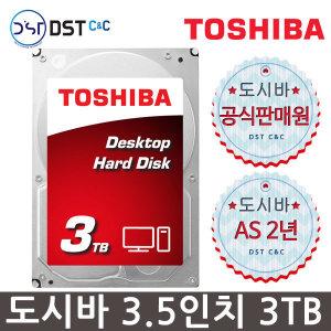 +도시바正品+ 3테라 하드디스크 DT01ACA300 3TB HDD