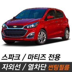 스파크 썬팅필름 자외선 열차단 자동차 틴팅 마티즈