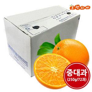 오렌지 호주산 썬키스트 네이블  72과(18kg) 1박스