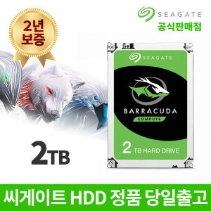 씨게이트 2TB BarraCuda HDD ST2000DM008