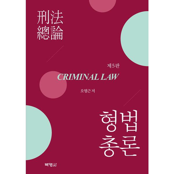 형법총론  5판   박영사   오영근