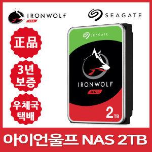 IronWolf ST2000VN004 2TB NAS 하드디스크 정품