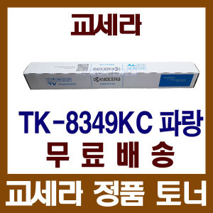 교세라 정품토너 TK-8349KC 파랑/Taskalfa 2552ci/255