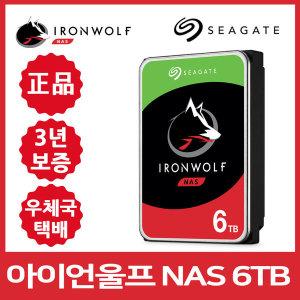 IronWolf ST6000VN001 6TB NAS 하드디스크 正品