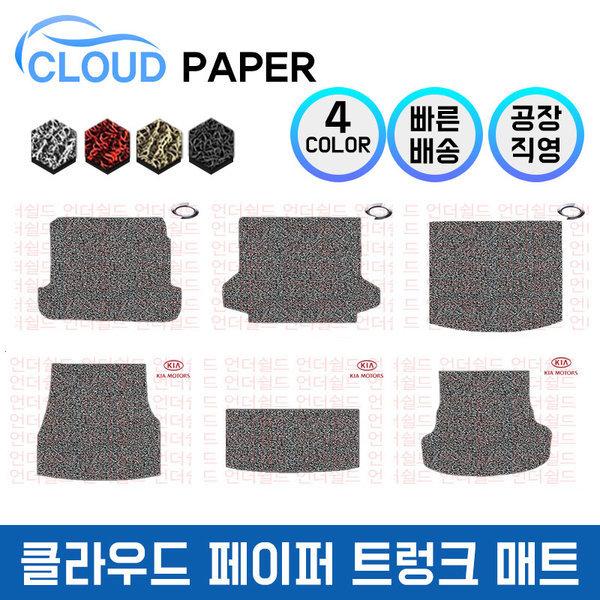 CLO 트렁크매트 렉스턴스포츠 칸 (2단 분리형)