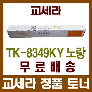 교세라 정품토너 TK-8349KY 노랑/Taskalfa 2552ci/255