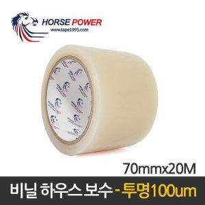 PE 비닐하우스테이프 비닐보수 2)투명100um_70mm x 20m