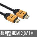 HDMI케이블 1M 2.0V UHD 4K지원 빔프로젝터 TV연결 선