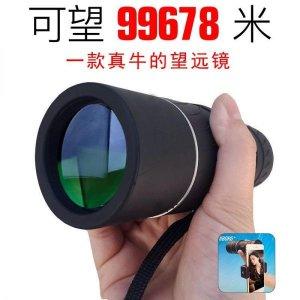스마트폰 고화질 야간 투시경 망원경