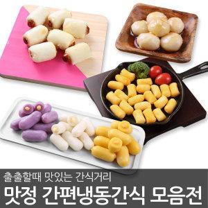맛정 간편냉동간식 치즈떡 소떡 치즈스틱 꿀떡