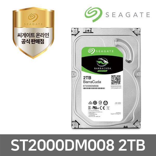 BarraCuda 2TB ST2000DM008 하드디스크 HDD