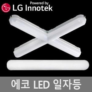국산LED형광등 일자등 LED방등 LED십자등 조명 주방LG