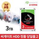 씨게이트 3TB IronWolf HDD ST3000VN007 NAS용