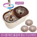 회전물걸레청소기03(스마트) 밀대 통돌이 마포 걸레