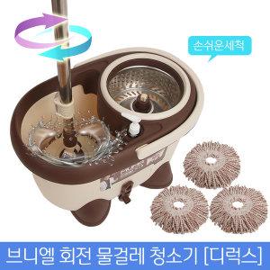 회전물걸레청소기02(디럭스) 밀대 통돌이 마포 걸레