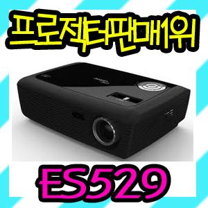 동급최강  ES529 3000안시 램프6000시간 HDMI단자