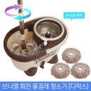 회전물걸레청소기02(디럭스)밀대통돌이/마포걸레/걸래