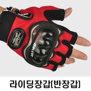 뛰어난 착용감 오토바이장갑  반장갑 라이딩장갑