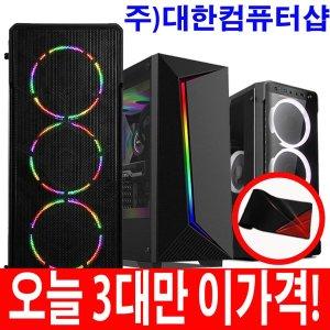 특가/i5 9400 8GB SSD240 GT730/게이밍조립컴퓨터