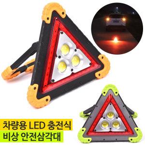 차량용 LED충전식 비상안전 삼각대 색상랜덤발송