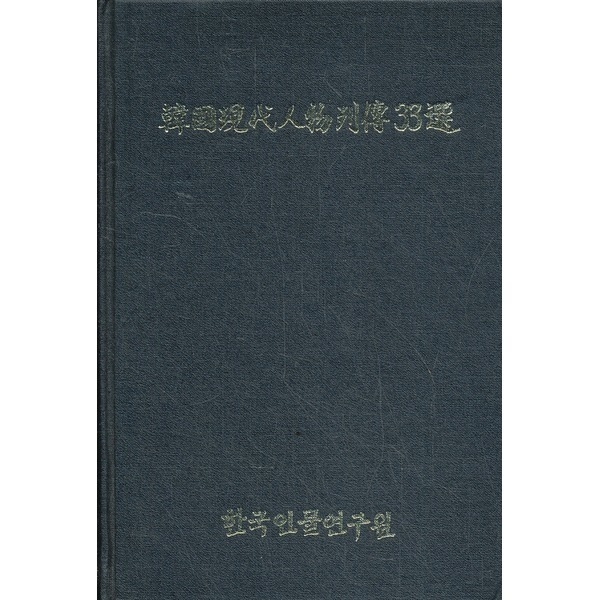 한국인물연구원 한국현대인물열전 33선 (양장본)