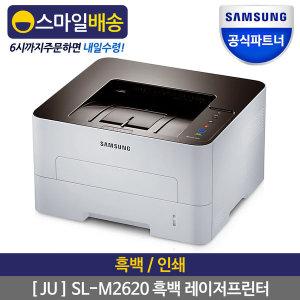 SL-M2620 레이저프린터 /1500매 인쇄가능 토너장착(SU)