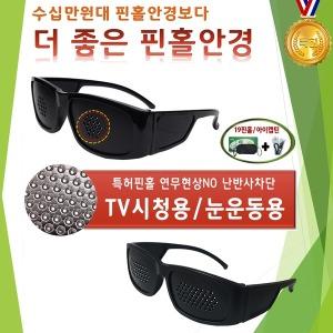 아이플러스핀홀안경 19핀홀 TV시청 눈운동 시력보호
